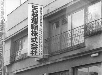 旧矢萩運輸株式会社