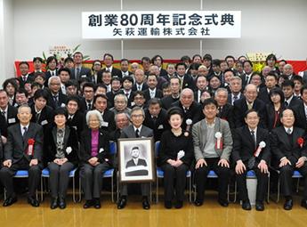 80周年記念集合写真